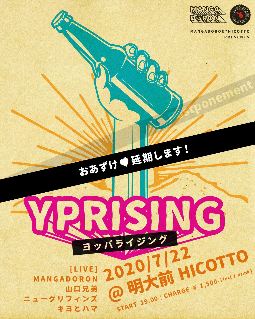 [開催延期] 7/22 木(祝前)MANGADORON & HICOTT presents ヨッパライジング @ 明大前 HICOTTO