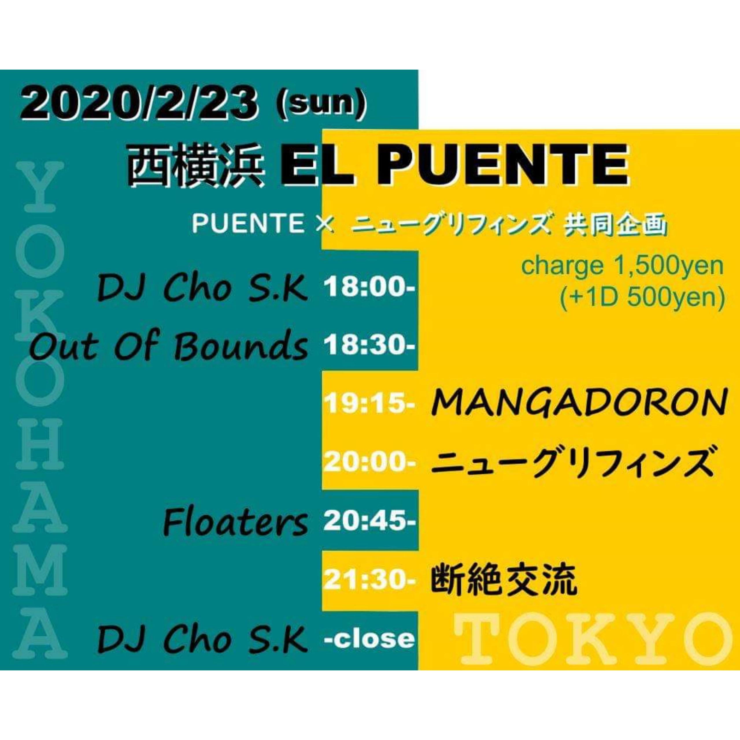 2020/2/23 日 西横浜 EL PUENTE