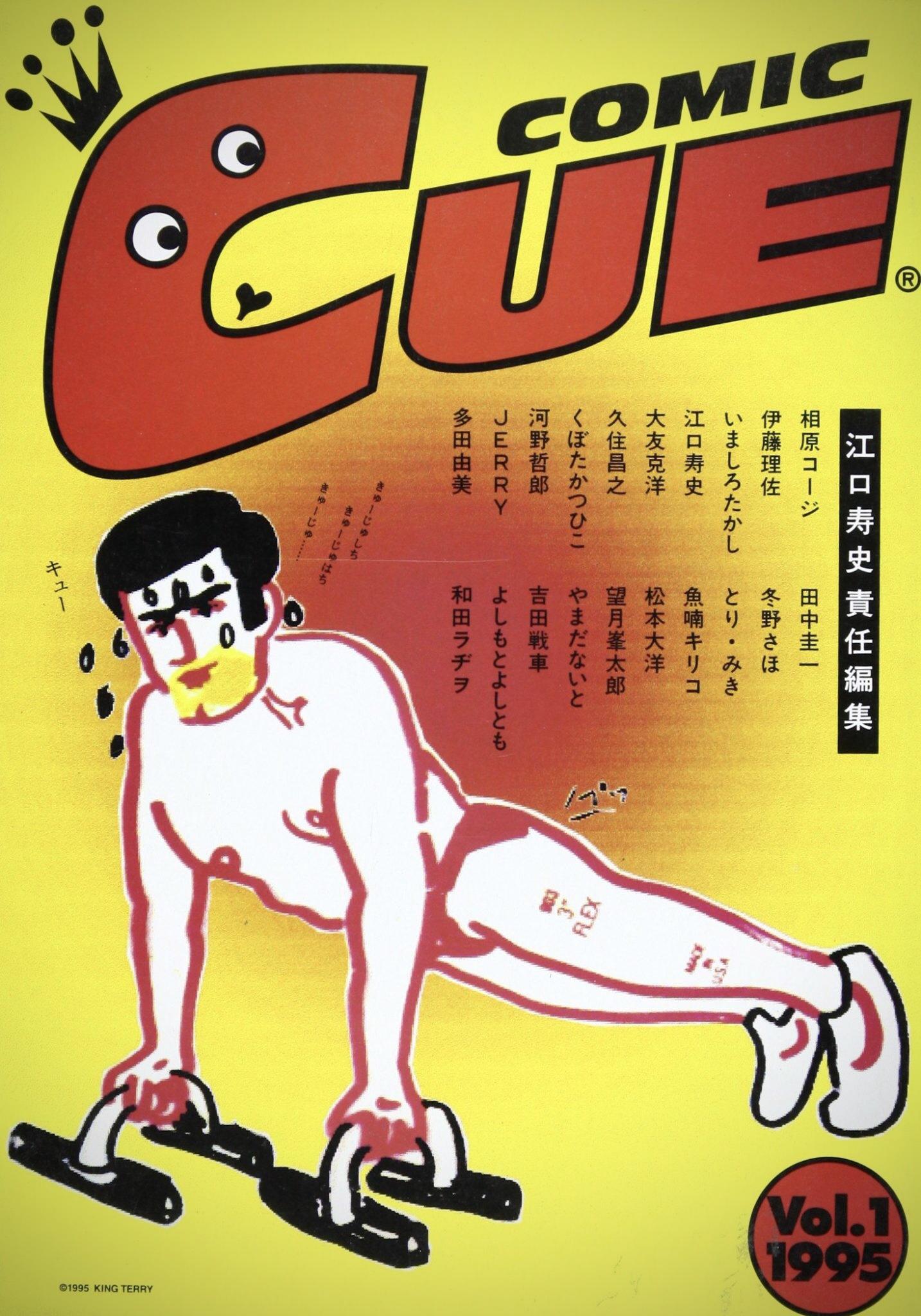 もはや本棚から消えてしまったマンガ。COMIC CUEの話。
