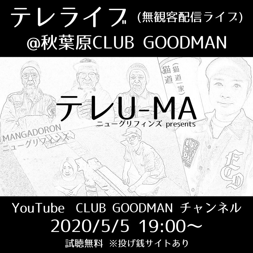 [配信ライブ] 5/5 秋葉原CLUB GOODMAN
