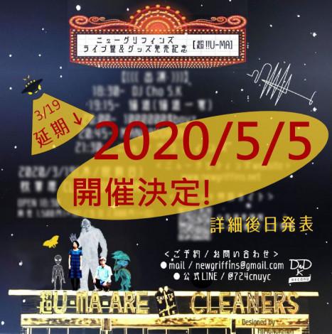 [開催延期] 2020/5/5 火祝 秋葉原 CLUB GOODMAN