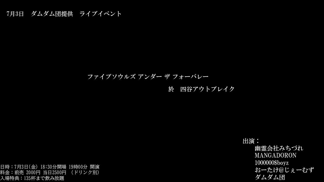 2020/7/3 金 四谷 OUTBRAKE