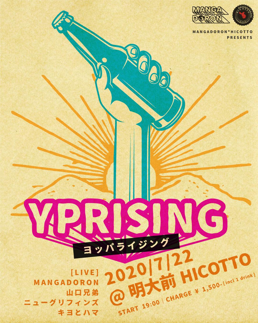 7/22 木(祝前)MANGADORON & HICOTT presents ヨッパライジング @ 明大前 HICOTTO