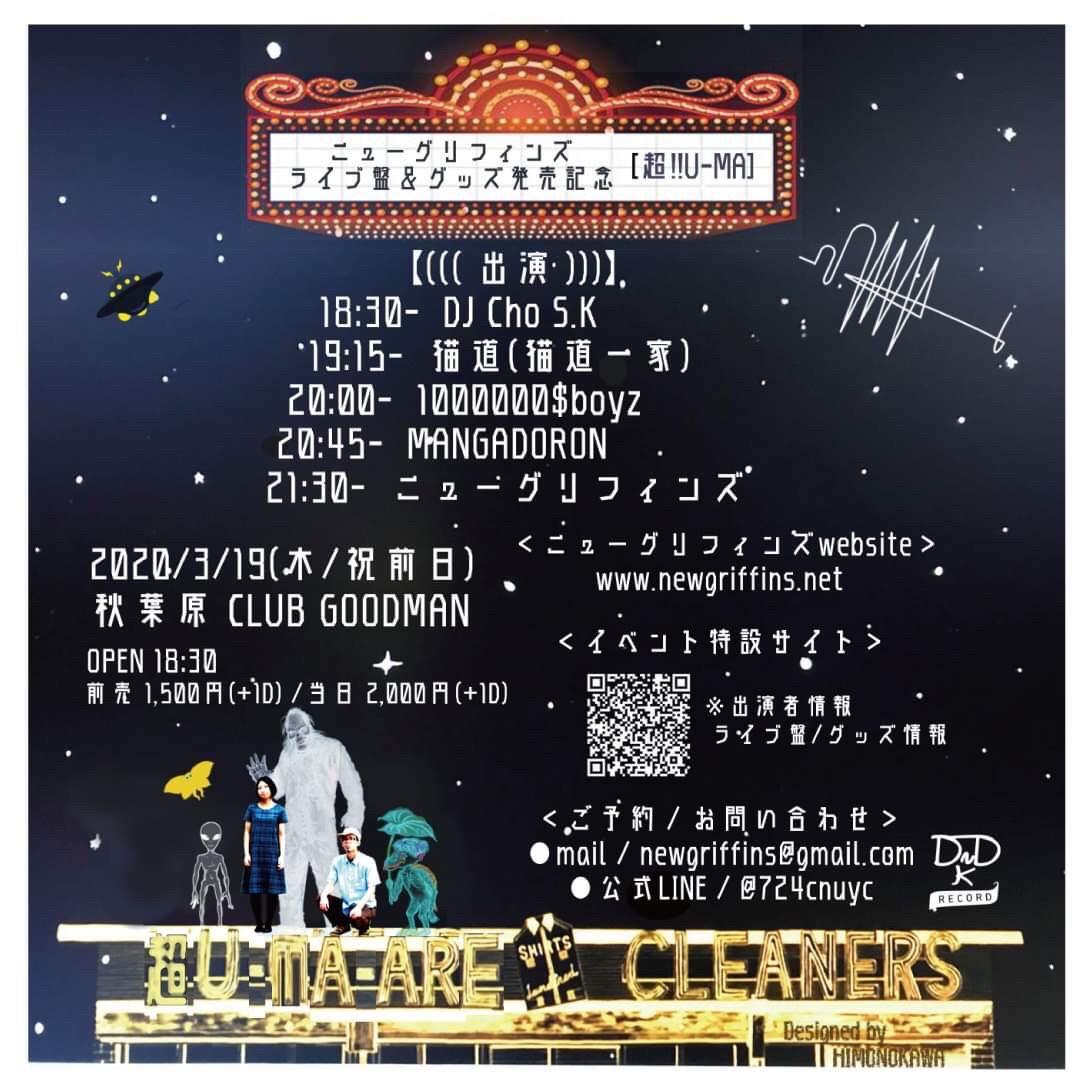 2020/3/19 木 秋葉原 CLUB GOODMAN