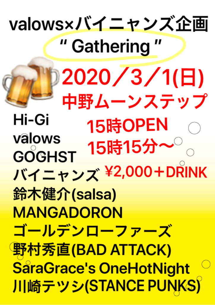 2020/3/1 日 中野 MOONSTEP – valows×バイニャンズ presents [Gathering]