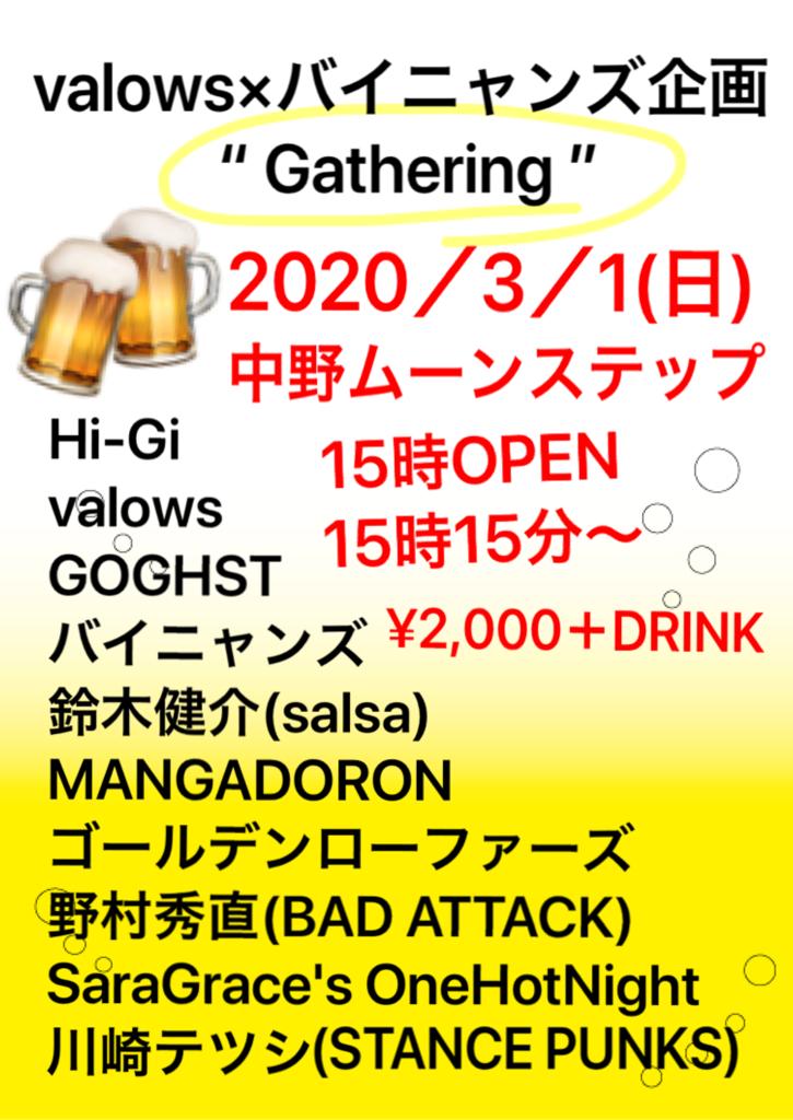 2020/3/1 日 中野 MOONSTEP – valows×バイニャンズ presents [Gathering]